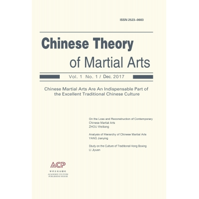 Chinese Theory  of  Martial Arts